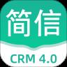 简信CRM4.5.9