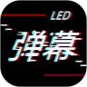 手持LED弹幕