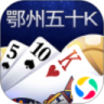 鄂州五十K游戏下载