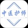 中医护理学初级护师