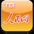TG人民网 生活 App LOGO-硬是要APP
