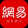 网易新闻(官方)