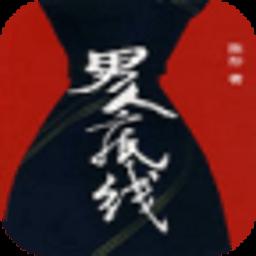 書籍App|男人底线 LOGO-3C達人阿輝的APP