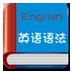 英语语法大全 教育 App LOGO-APP試玩