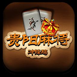 贵阳麻将-抓鸡 棋類遊戲 App LOGO-硬是要APP