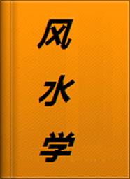 风水学 書籍 App LOGO-APP開箱王