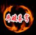 斗破苍穹 小说全集 書籍 App LOGO-APP試玩