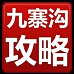 九寨沟旅游攻略2012版 旅遊 App LOGO-APP試玩