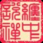缠中说禅 財經 App LOGO-硬是要APP