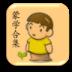 蒙学合集 教育 App LOGO-APP試玩