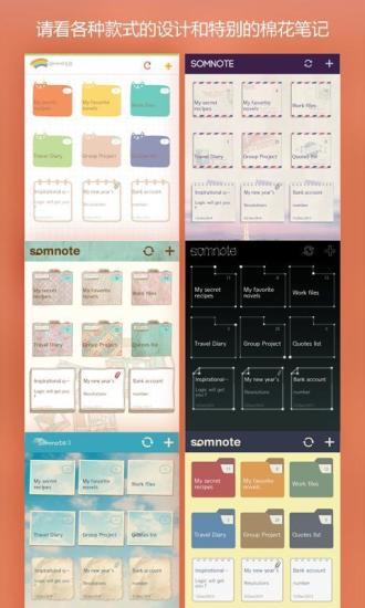 玩生產應用App|棉花笔记免費|APP試玩