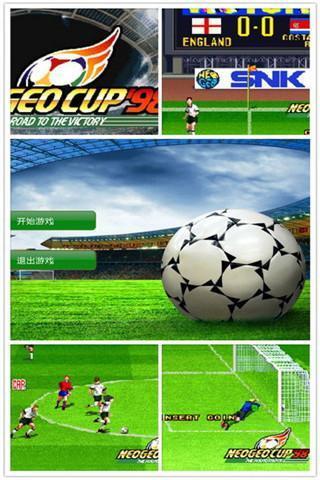 实况足球世界杯