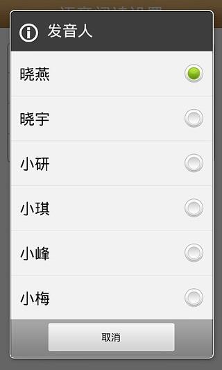 玩免費書籍APP|下載TXT语音阅读器 app不用錢|硬是要APP