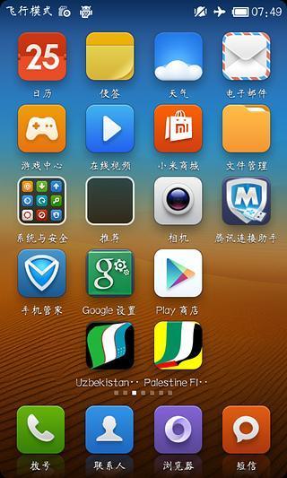 民间南宫体(Font for FlipFont)