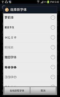 玩攝影App|浪漫雅园字体免費|APP試玩