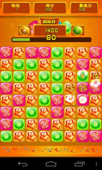 【免費休閒App】碰碰糖果-APP點子