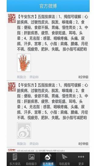 玩工具App 东方购物网免費 APP試玩