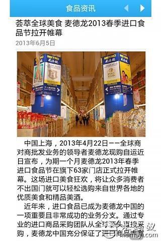 上海食品门户