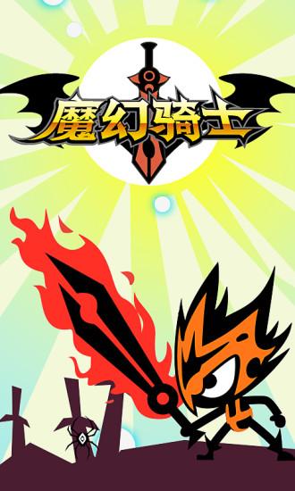 攻略For七骑士on the App Store - iTunes - Apple