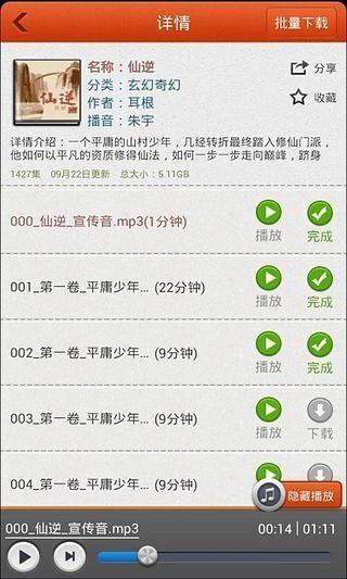 听唐诗app - APP試玩 - 傳說中的挨踢部門