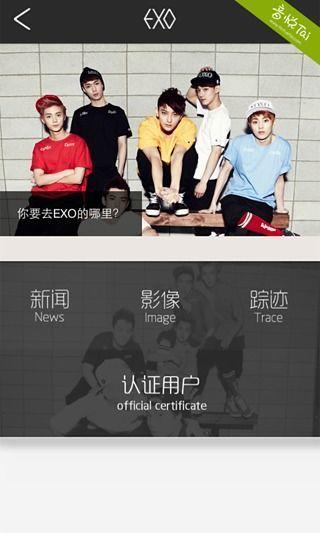 口袋•EXO