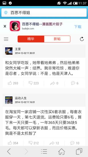 手机qq分组app - APP試玩 - 傳說中的挨踢部門