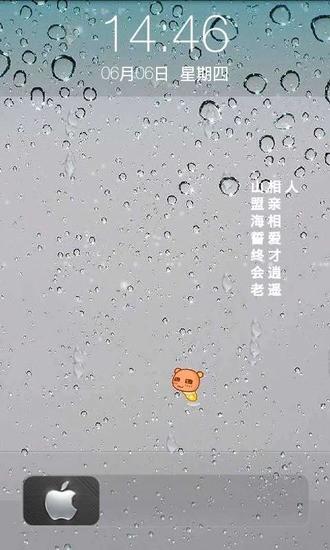 i5苹果 锁屏 动态壁纸