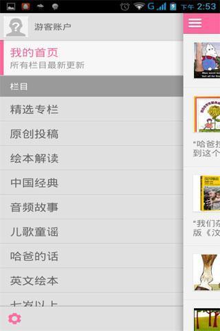 太極熊貓 App評論 - 最新iPhone iPad應用評論