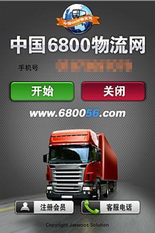 中国6800物流网