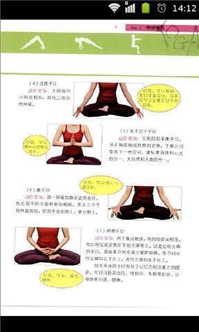 玩健康App|每日瑜伽一小时免費|APP試玩