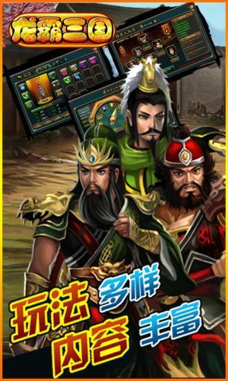 玩網游RPGApp|龙霸三国免費|APP試玩