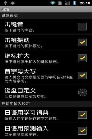 日语输入法 OpenWnn136