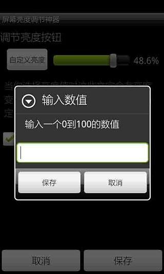 玩免費工具APP|下載屏幕亮度调节神器 app不用錢|硬是要APP