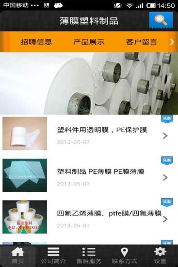 薄膜塑料制品