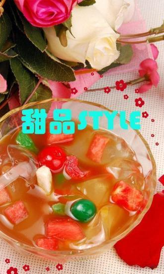 甜品style