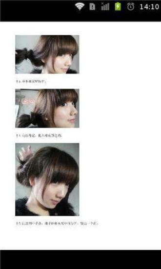 32款韩式发型扎法