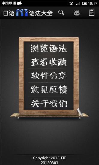 日语N1语法大全