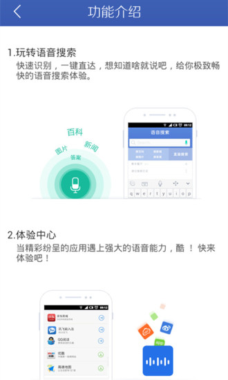 玩社交App|讯飞语音+免費|APP試玩