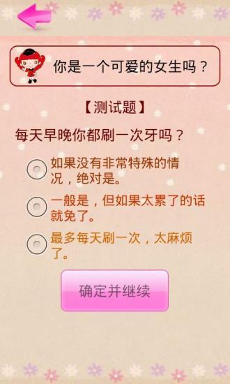 女生心理测试|玩娛樂App免費|玩APPs