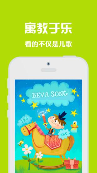 玩免費益智APP|下載贝瓦儿歌 app不用錢|硬是要APP