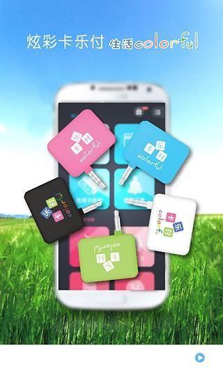 【免費程式庫與試用程式App】卡乐付-APP點子