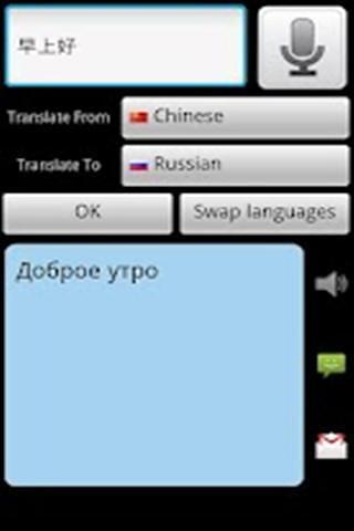 有声翻译(汉语俄语互译版)