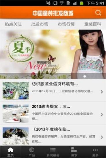 中国童装批发商城
