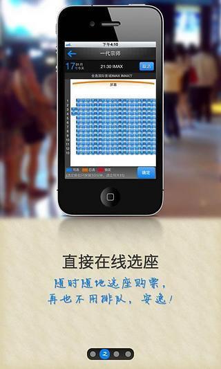 翼票网:重庆最好的电影购票应用