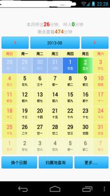 通话记录日历增强版