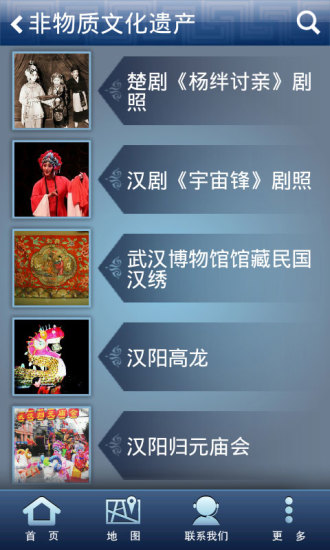 武汉博物馆|玩旅遊App免費|玩APPs
