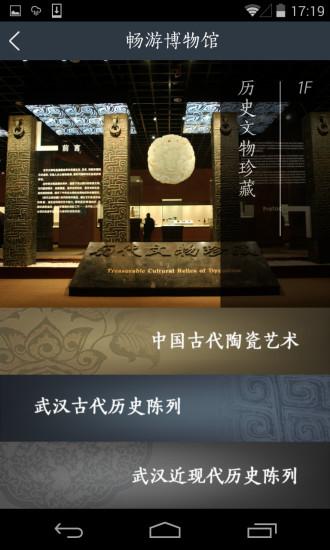 玩免費旅遊APP|下載武汉博物馆 app不用錢|硬是要APP