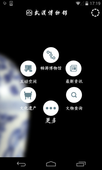 旅遊必備免費app推薦|武汉博物馆線上免付費app下載|3C達人阿輝的APP