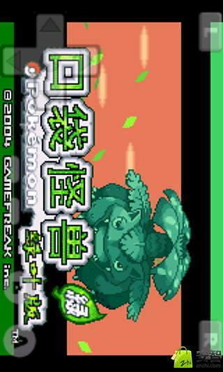 口袋妖怪叶绿386 完美版