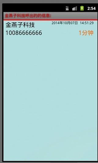 Android 刷機必裝私房軟體@ 手機GOGO 應援團:: 痞客邦PIXNET ::
